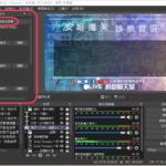 【OBS教學】多平台同步、雙開直播實況插件