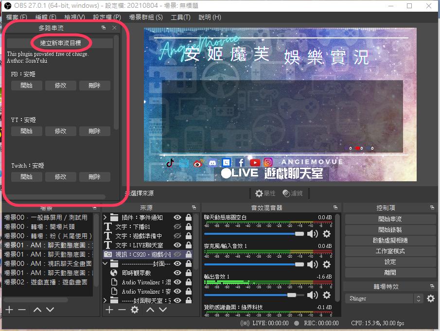 You are currently viewing 【OBS教學】多平台同步、雙開直播實況插件